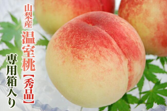 山梨産温室桃【秀品】