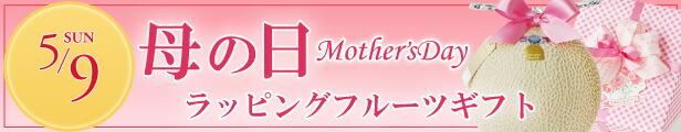 2021年母の日