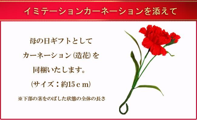 母の日ギフトとしてカーネーション(造花)を同梱いたします