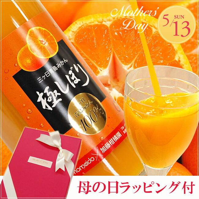 母の日に【加藤柑橘園】青島三ケ日みかんジュース