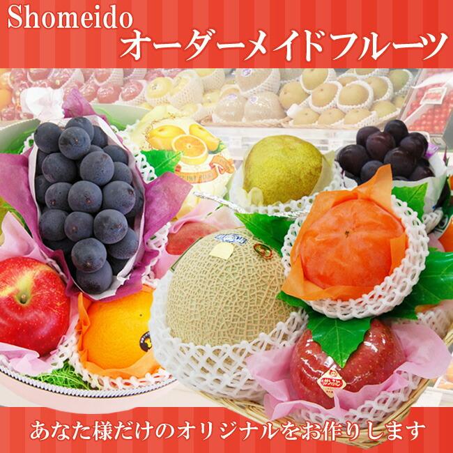 shomeidoのオーダーメイドフルーツ 今美味しいフルーツを厳選してあなた様だけのオリジナルセットをお作りいたします。