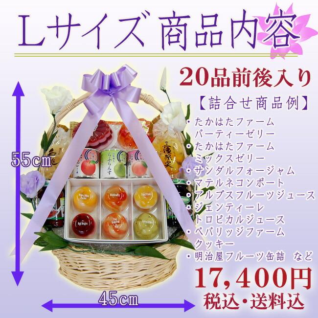 Shomeisoオリジナル御供用籠盛りLサイズ