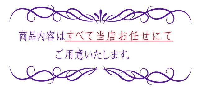Shomeisoオリジナル御供用籠盛りおまかせ