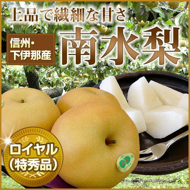 信州・志賀高原産南水梨ロイヤル