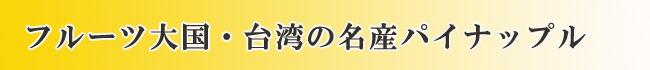 フルーツ大国・台湾の名産パイナップル