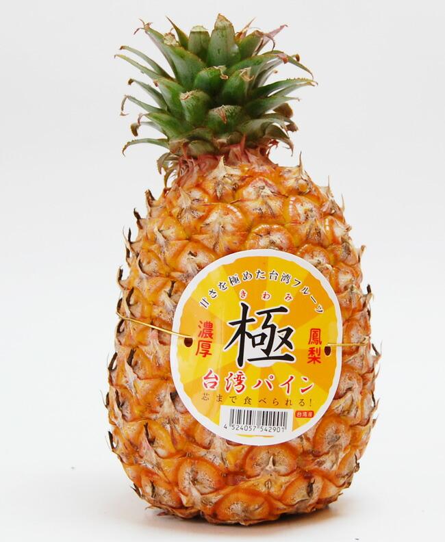 台湾で有名なフルーツといえばパイナップル。パイナップルケーキなどお菓子でも有名です。「極(きわみ)台湾パイン」が入荷しました