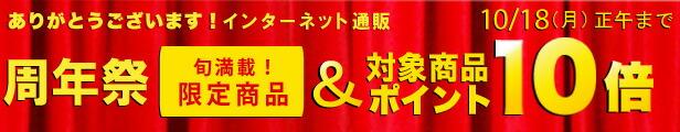 フルーツSHOMEIDO★22周年祭開催中/
