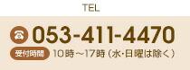電話番号 053-411-4470 受付時間午前10時から午後17時まで(水曜日、祝日は除く)