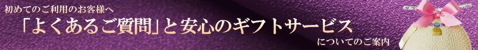 Shomeidoの安心ギフトサービス
