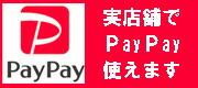 Shomeido実店舗でpaypayが使えます。