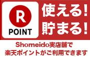 Shomeido実店舗で楽天スーパーポイントが使えます。