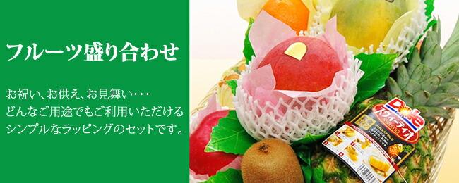 お供え、お見舞いやお祝い、内祝い。どんなご用途にも対応!フルーツ盛り合わせ
