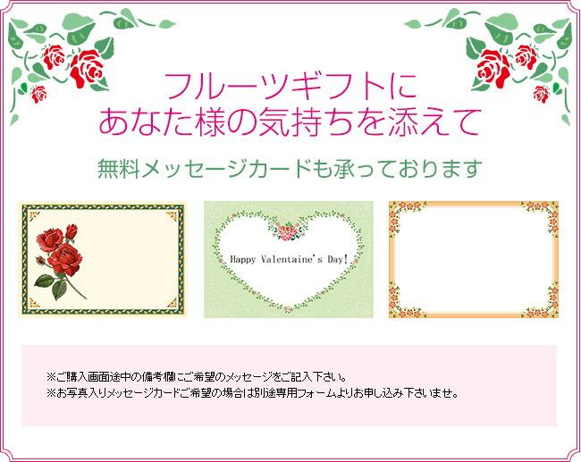 バレンタインギフトに無料メッセージカード