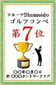 コンペ賞品順位カード:名刺大
