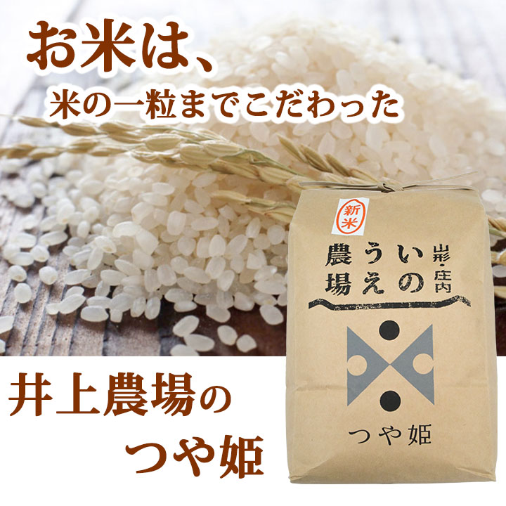 井上農場 米