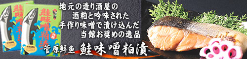 鮭味噌粕漬