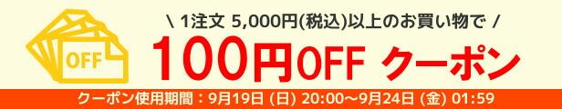 5,000円(税込)以上のお買い物に使える100円OFFクーポン
