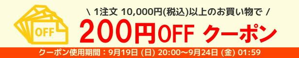 10,000円(税込)以上のお買い物に使える200円OFFクーポン