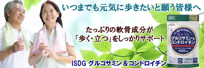 ISDG 医食同源ドットコム グルコサミン&コンドロイチン WH 240粒