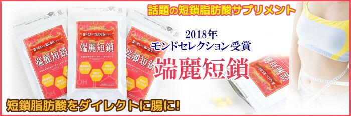 短鎖脂肪酸配合サプリメント 【端麗短鎖】