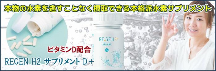 REGN H2 サプリメント D+