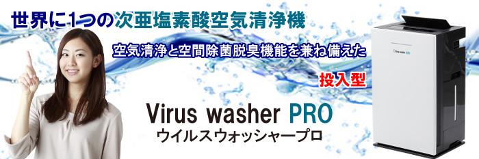 次亜塩素酸空気清浄機 Virus Washer Pro(ウイルスウォッシャープロ)