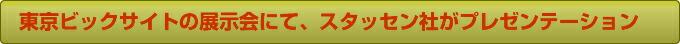 東京ビックサイトの展示会にて、スタッセン社がプレゼンテーション