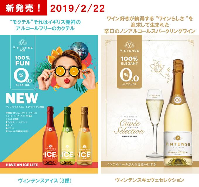 新製品!2019/2/22発売
