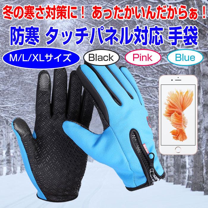 防水防寒 スマホ対応 手袋 グローブ スポーツ アウトドア 自転車 バイク スマートホン◇TEBUKURO02