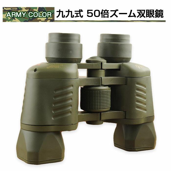 ARMY COLOR 九九式 50倍ズーム双眼鏡 望遠 サバイバル双眼鏡 サバゲー ◇LD-50X50