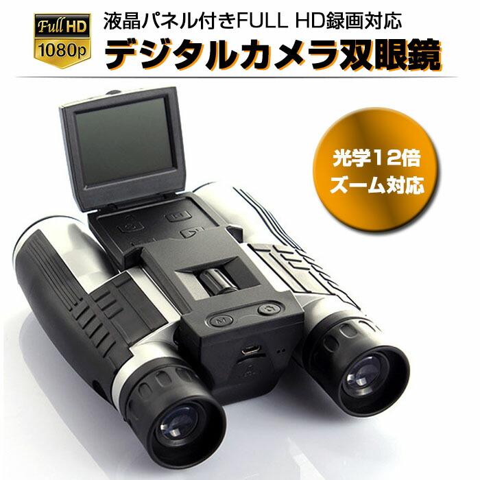 【楽天市場】液晶パネル付き FullHD 録画対応 デジタルカメラ ...