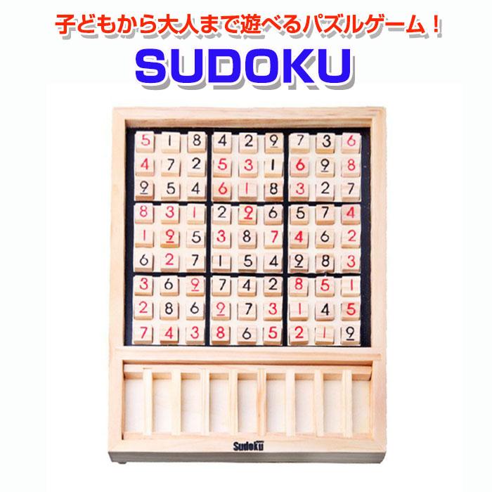 SUDOKU/数独/木製/パズル/ナンバープレイス/ナンプレ/推理ゲーム/卓上ゲーム/9ブロック/キッズ/子供/教育玩具/おもちゃ/大人/ボードゲーム/◇ZC024