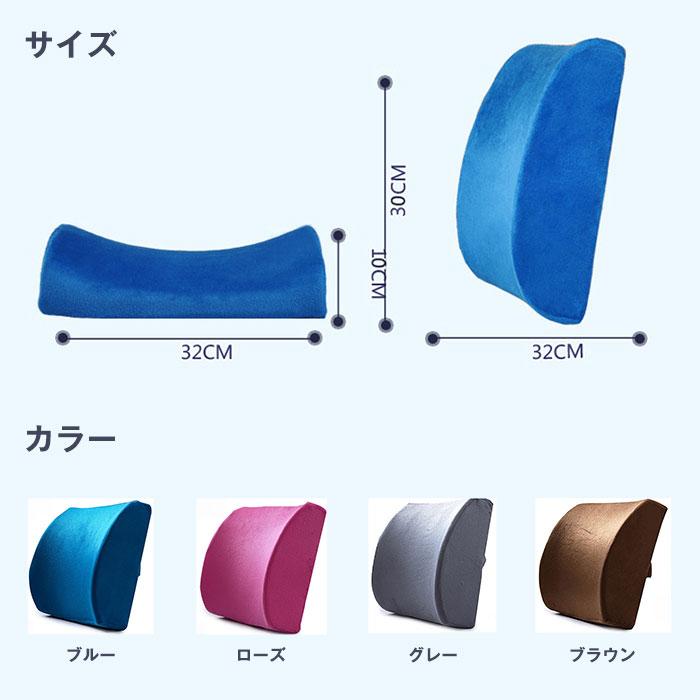 低反発ランバーサポートクッション/腰痛クッション/腰まくら/腰枕/腰痛対策/姿勢矯正/◇FX049