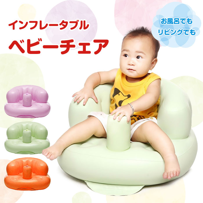 インフレータブル/ベビーチェア/ベビーソファ/赤ちゃん用/ベビーシート/バスチェア/バスソファ/椅子/◇YINER002