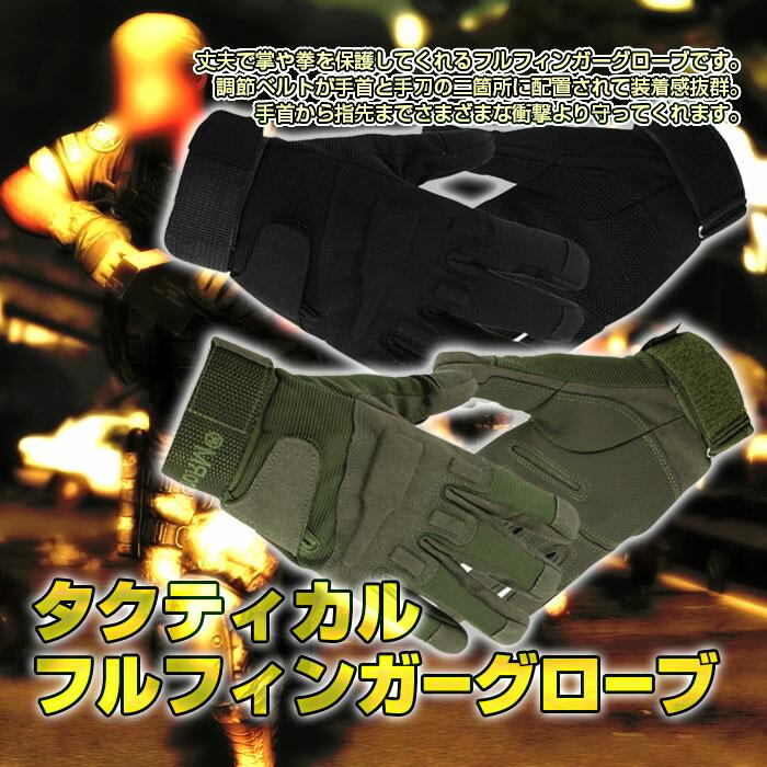 ブラックホーク 製 レプリカ フルフィンガー タクティカル グローブ 【スポーツ】 ◇BZ-GLOVES-04