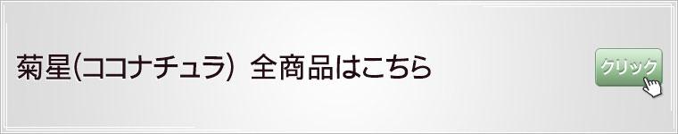 菊星(ココナチュラ)
