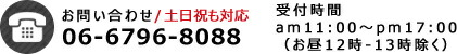 06-6796-8088 受付時間11:00〜18:00(平日)