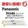 パナソニック・ストラーダCN-HDS965TDフィルムアンテナ(リア用)