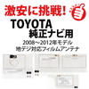 トヨタ純正ナビ用フィルムアンテナ4chセット