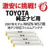 トヨタ純正HDDナビNHZN-W57用フィルムアンテナ4枚セット