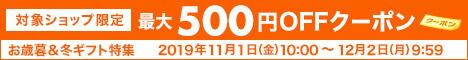 【店内全品】に使えるクーポン配布中!最大500円OFFクーポン♪