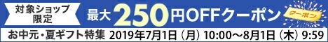 対象ショップ限定最大250円OFFクーポン