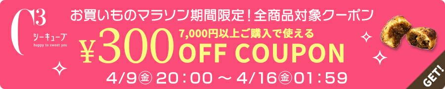 楽天お買い物マラソン期間中7000円以上ご購入で300円OFFクーポン配布中!