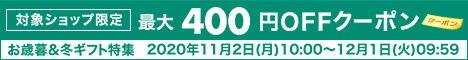 対象ショップ限定最大400円OFFクーポン