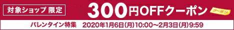 バレンタイン特集2020 対象ショップ限定!最大300円OFF バレンタインクーポン