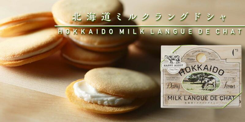 北海道の素材のおいしさがギュッと詰まったクッキーです。