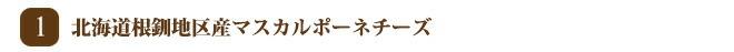 北海道根釧地区産マスカルポーネ