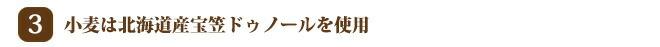 小麦は北海道産宝笠ドゥノールを使用
