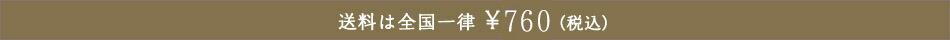 送料は全国一律¥760(税込)