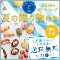 2019お中元特集
